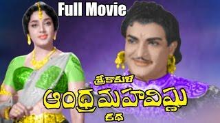 getlinkyoutube.com-Sri Srikakula Andhra Mahavishnuvu Katha Telugu Full Length Movie || DVD Rip..