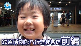 getlinkyoutube.com-鉄道博物館へ行きました 前編【がっちゃん4歳】