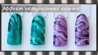 getlinkyoutube.com-Дизайн ногтей гель-лаком - эффект натурального камня. Мраморный маникюр на ногтях