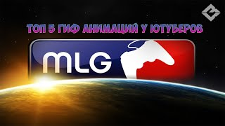 getlinkyoutube.com-ПОПУЛЯРНЫЕ ГИФ АНИМАЦИИ НА YOUTUBE(ТОП 5)!!!