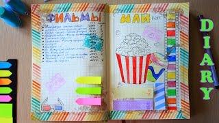 getlinkyoutube.com-DIY: Личный дневник, идеи ♥ Оформление разворота ♥ Фильмы ♥ Personal diary