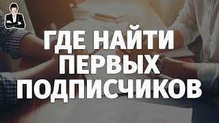 getlinkyoutube.com-КАК НАБРАТЬ ПЕРВЫХ ПОДПИСЧИКОВ НА YOUTUBE. Как раскрутить новый канал на YouTube с нуля бесплатно