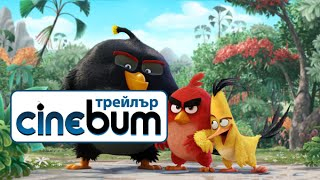getlinkyoutube.com-Angry Birds: Филмът / Angry Birds - Трейлър