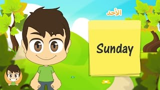 getlinkyoutube.com-Learn the Weekdays in English for kids  - تعلم أيام الأسبوع  بالإنجليزية  للأطفال