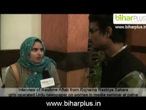 Interview of Reshma Aftab from Rojnama Rastriya Sahara girls operated Urdu newspaper.mpg