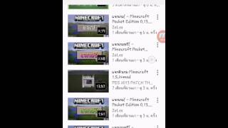getlinkyoutube.com-วิโหลดMinecraft 0.14.0