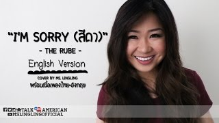 I'M SORRY (สีดา) - The Rube - ENGLISH เวอร์ชั่น [COVER] - by Ms.LingLing