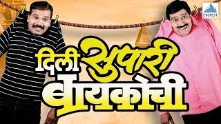 Dili Supari Baikochi - Marathi Natak Full Comedy | Pradeep Patwardhan, Supriya Pathare, Atisha Naik