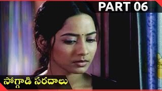Soggadi Saradalu Telugu  Movie    Part 06/10    Santhosh, Harika