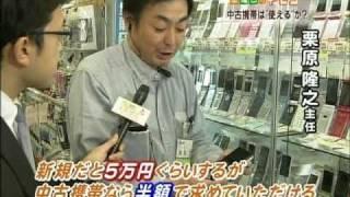 getlinkyoutube.com-中古携帯の現状