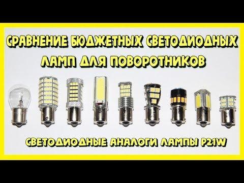 Светодиодные лампы для поворотников. Часть 2
