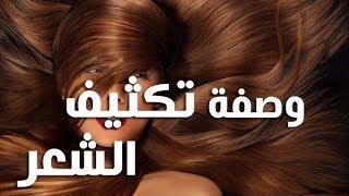 getlinkyoutube.com-وصفة طريقة تكثيف الشعر الخفيف