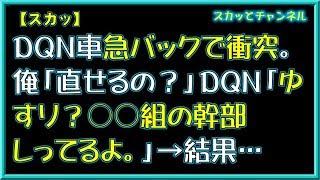 【スカッとする話】DQN車急バックで衝突。俺「直せるの?」DQN「ゆすり?○○組の幹部しってるよ。」→結果…