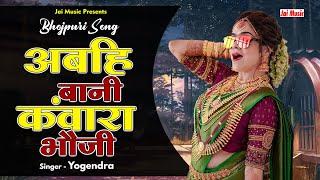 getlinkyoutube.com-Bhojpuri Hot Song - Abahi bani kunwara bhauji, Singer - Yogendra