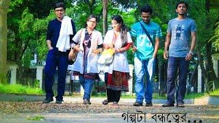 getlinkyoutube.com-গল্পটা বন্ধুত্বের (golpota bondhutter) A drama by DMC students