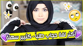 getlinkyoutube.com-أسهل لفات الحجاب + أكثر لفة حجاب مطلوبة مني ! Hijab Tutorial