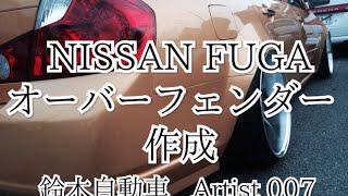 getlinkyoutube.com-NISSAN FUGA USVIP オーバーフェンダー作成 ACC WORK Artist 007 PLATINUM 8