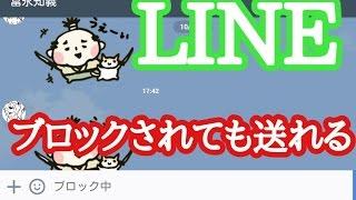 getlinkyoutube.com-実はラインでブロックされても相手にメッセージは送れる