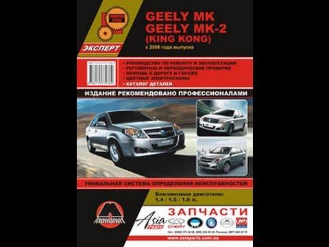 Руководство по ремонту Geely MK MK-2