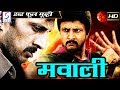 Sabse Bada Mawali - Full Length Action Hindi Movie