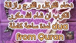 getlinkyoutube.com-دعاء التوكل والفرج وازالة الكرب ان شاء الله مكرر لمدة ساعة كاملة dua from Quran