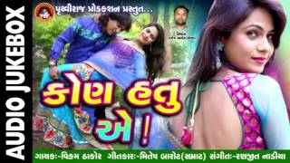 Kon Hatu Ae | Vikram Thakor, Mamta Soni | New Gujarati Love Song 2017 | Prithviraj Production width=