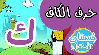 شهر الحروف: حرف الكاف (ك) | فيديو تعليمي للأطفال