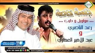 getlinkyoutube.com-رعد الناصري وعبد الامير العماري جلسة خاصة 2016