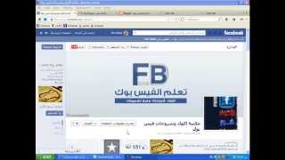 getlinkyoutube.com-كيفية أضافة ادمن مخفى فى صفحتك على الفيسبوك 2013