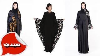 getlinkyoutube.com-موديلات عبايات من عرض أزياء دبي مول