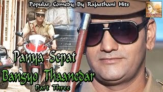 getlinkyoutube.com-Panya Sepat Bangyo Thaanedar Part 3 || Rajasthani Funny Jokes || By Panya Sepat