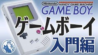 getlinkyoutube.com-ゲームボーイ入門【レトロフリーク発売記念】Game Boy for beginners