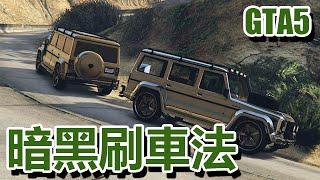 getlinkyoutube.com-GTA5 ➤ 稀有車(教學)- 迪布達2,衛士XS(黃 / 紫版),幫派車,無限賣車