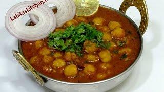 Chole Masala Recipe | Pressure Cooker Chole | Easy Chana Masala  | Chole Recipe by Kabitaskitchen width=