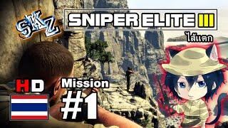getlinkyoutube.com-(SkzTv) Sniper Elite V3 - หนักใจเพราะไส้แตก #1 HD