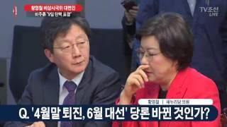 "getlinkyoutube.com-새누리당 황영철 의원 ""협상 안 되면 탄핵 표결 참여"" [뉴스 판]"