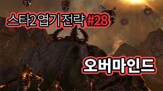 getlinkyoutube.com-[아구] 스타 II 엽기 전략 Part. 28 [오버마인드] | StarCraft II | Bizarre Strategy | 스타2 | AGU TV