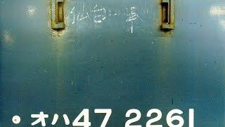 getlinkyoutube.com-【走行音】 懐かしの旧客 常磐線243レ オハ472261水ミト 原ノ町~仙台(ノーカット)