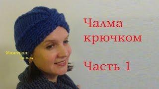 getlinkyoutube.com-1 Как вязать шапку Чалма крючком How to crochet turban
