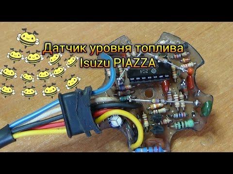Датчик уровня топлива Isuzu PIAZZA