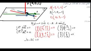 getlinkyoutube.com-معادلة ديكارتية لمستوي يشمل مستقيمين متقاطعين في الفضاء
