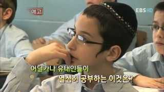 getlinkyoutube.com-세계의 교육현장_미국의 유태인 교육(1) 유태인의 가정교육
