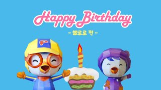 getlinkyoutube.com-[뽀로로 스페셜] Happy Birthday - 뽀로로 편