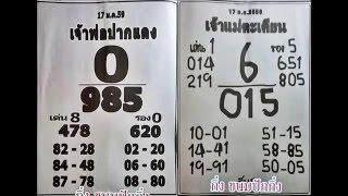 getlinkyoutube.com-เลขเด็ด 17/1/59 เจ้าพ่อปากแดง เจ้าแม่ตะเคียน หวย งวดวันที่ 17 มกราคม 2559