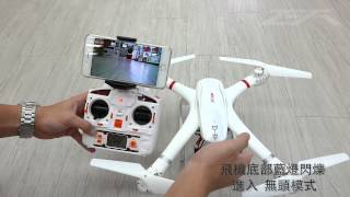 getlinkyoutube.com-ZETA 玩 MJX X101 航拍機