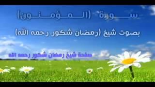 getlinkyoutube.com-سورة المؤمنون: الشيخ رمضان شكور  ( رحمه الله )