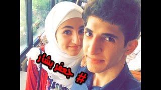 getlinkyoutube.com-هل تعرف ان ديمة بشار لها شقيق اخر غير محمد بشار ؟