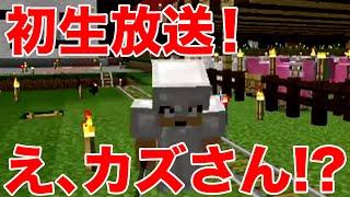 getlinkyoutube.com-特別編!なかじぃによるマイクラ生放送!