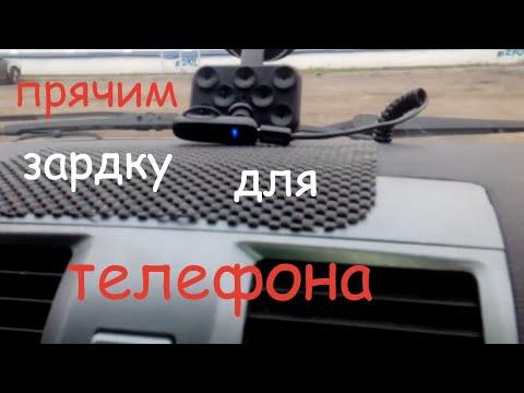 Прячим зарядку для гаджетов под панель приборов УАЗ ПАТРИОТ