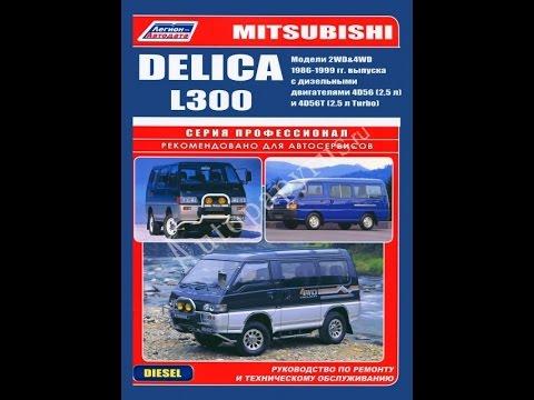 Руководство по ремонту  MITSUBISHI L300 / DELICA